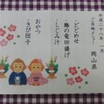 2016.1.岡山2
